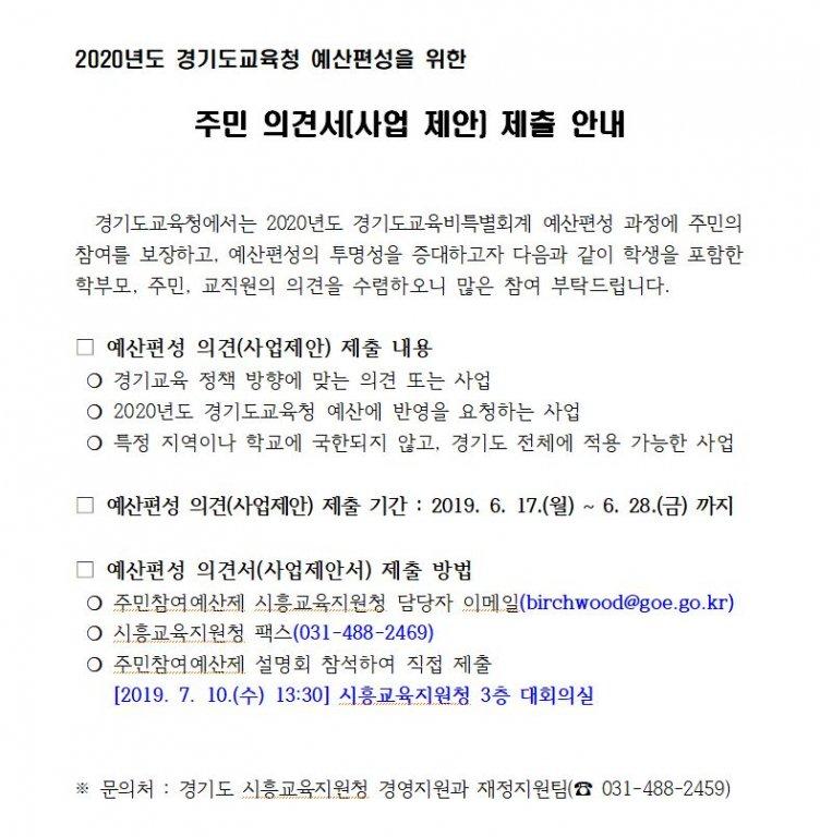 주민참여예산제 홍보 안내문